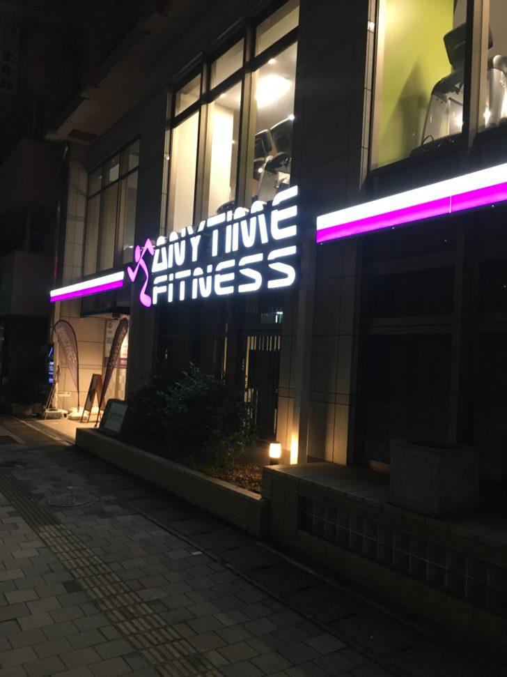 エニタイムフィットネス高宮店外観画像3