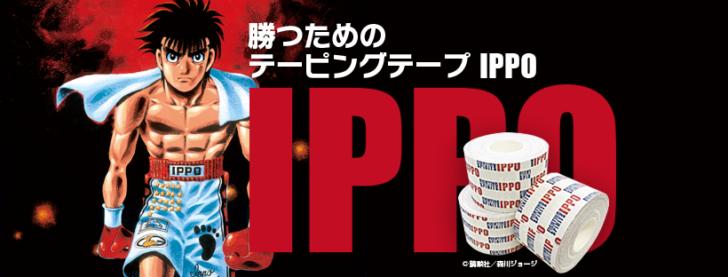 IPPOテープ画像検索結果