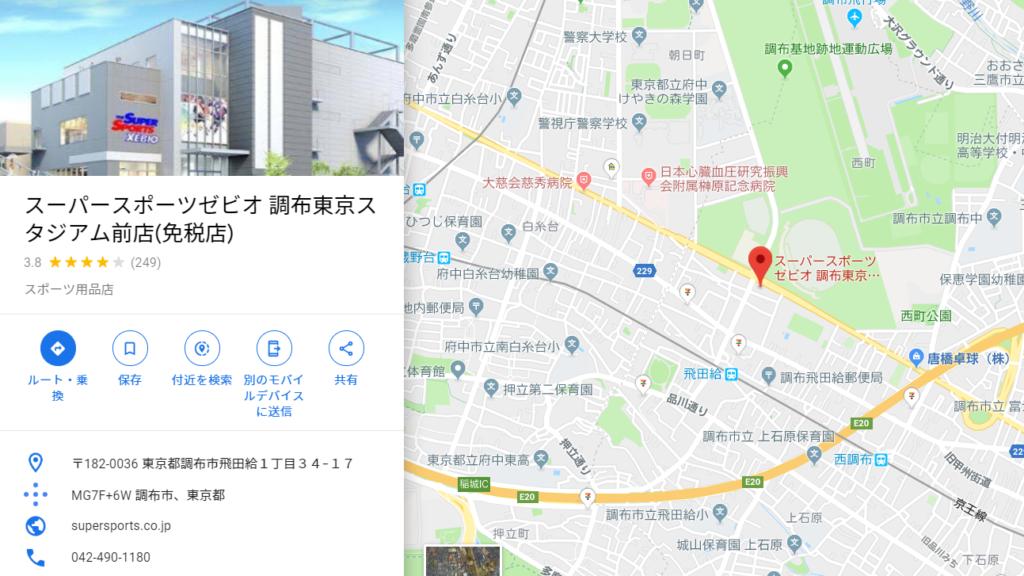 ス ーパースポーツゼビオ調布東京スタジアム前店画像検索結果2