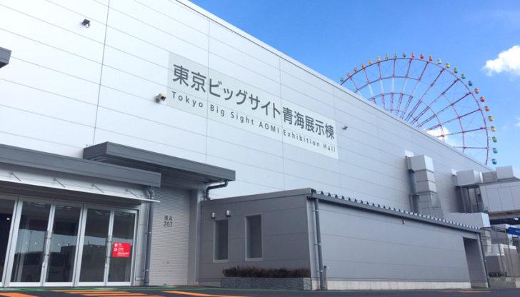東京ビックサイト青海展示棟画像検索結果8