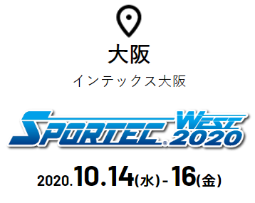 SPORTECWEST2020.10.14-16インテックス大阪開催画像