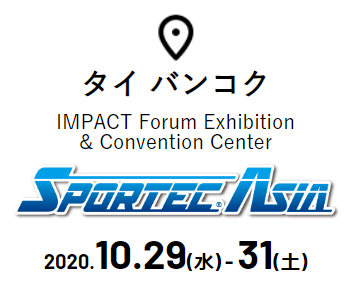 SPORTEC ASA2020.10.29-31の開催日時画像