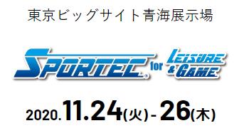 SPORTECFORLEISURE&GAME2020.11.24東京ビックサイト青海展示場の開催日時画像
