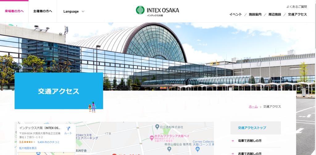 インテックス大阪への交通アクセス方法の画像