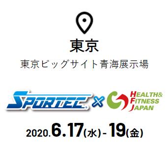 SPORTEC2020.6.17-19東京ビックサイト青海展示場の開催日時画像