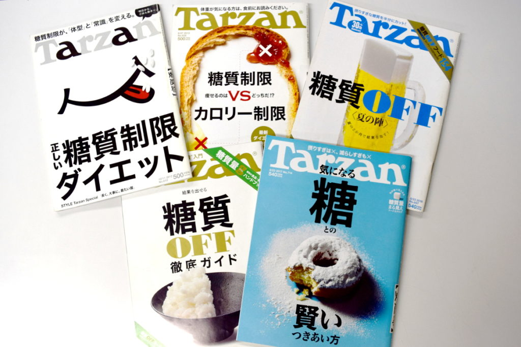 雑誌TARZANの糖質制限特集の5冊が並ぶ画像